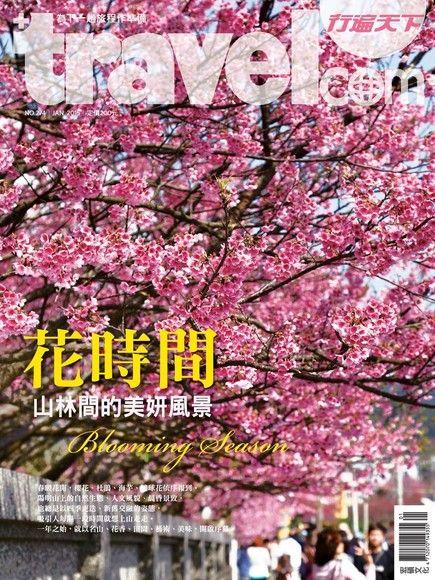 行遍天下旅遊雜誌 01月號/2015 第274期
