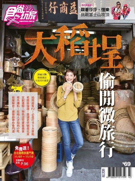 食尚玩家雙周刊 第303期 2014/10/16