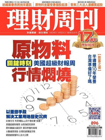 理財周刊 第896期 2017/10/27