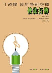丁道爾新約聖經註釋——使徒行傳(數位典藏版)