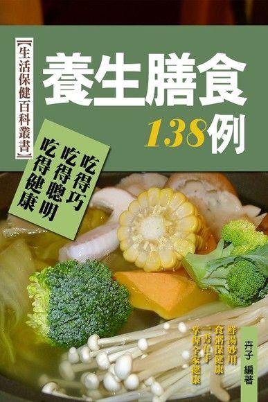 養生膳食138例