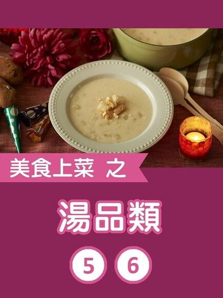 美食上菜之湯品類第5+6冊【有聲書】