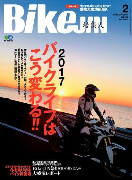 BikeJIN/培倶人 2017年02月號 Vol.168 【日文版】