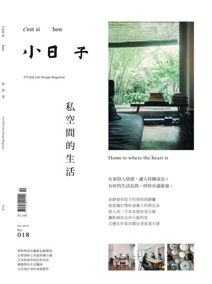 小日子享生活誌 10月號/2013 第18期