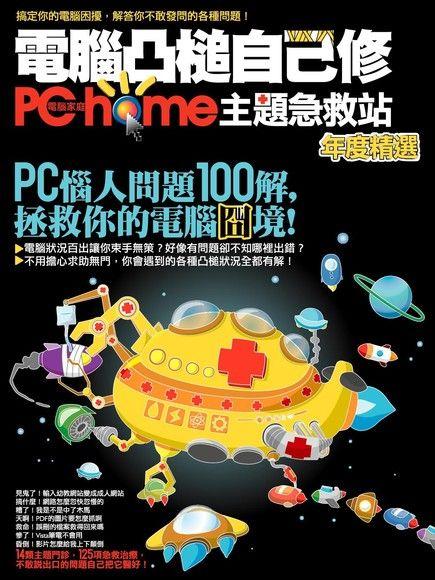 電腦凸槌自己修:PChome主題急救站年度精選