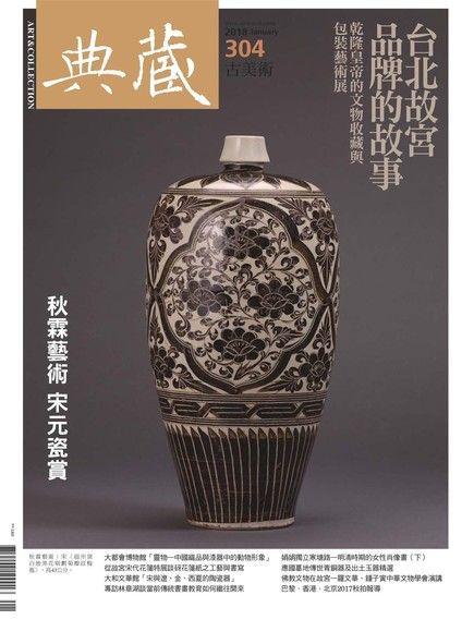 典藏古美術 01月號/2018 第304期