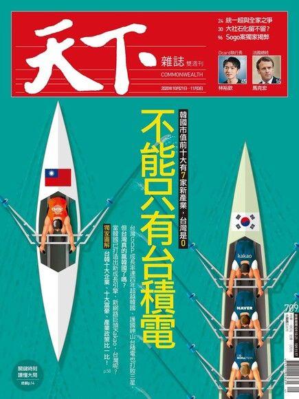 天下雜誌 第709期 2020/10/21