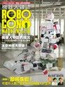 ROBOCON 機器人雜誌第18期 2014年9月號