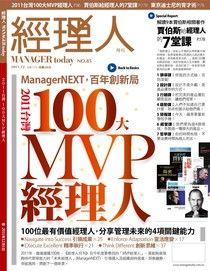 經理人月刊 12月號/2011 第85期
