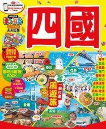 四國:MM哈日情報誌系列20