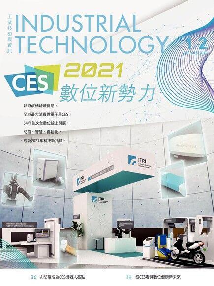 工業技術與資訊348期