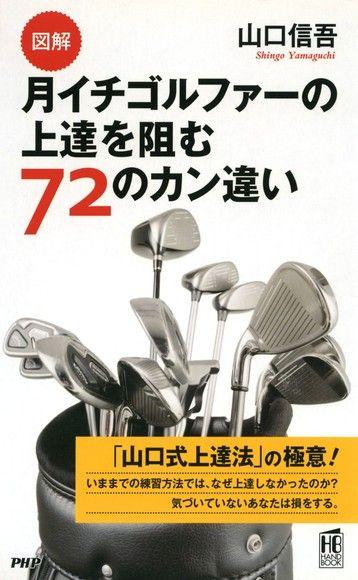 [圖解]業餘高爾夫球手容易犯的72種錯誤