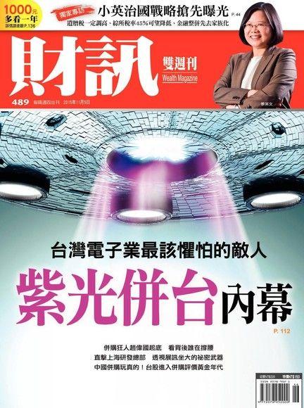 財訊雙週刊 第489期 2015/11/05