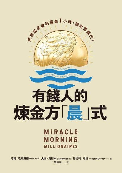 有錢人的煉金方「晨」式