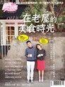食尚玩家雙周刊 第333期 2015/12/11