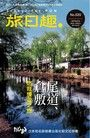 Travel for Fun 旅日趣:No.020