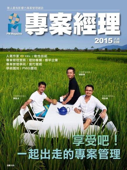 專案經理雜誌雙月刊 繁體版 08月號/2015 第22期