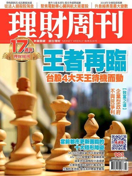 理財周刊 第903期 2017/12/15