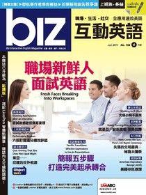 biz互動英語 06月號/2017 第162期