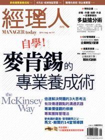 經理人月刊 08月號/2014 第117期