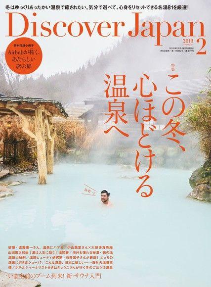 Discover Japan 2019年2月號 Vol.88 【日文版】