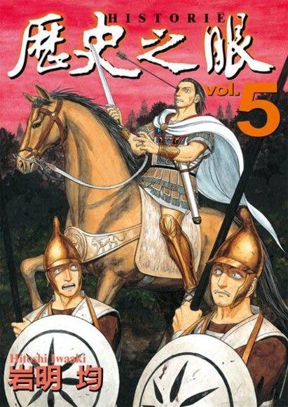 歷史之眼                           5