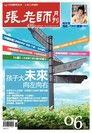 張老師月刊 06月/2013 第426期
