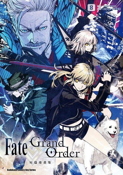 Fate/Grand Order短篇漫畫集 8