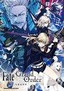 Fate/Grand Order短篇漫畫集 (8)