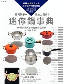 迷你鍋事典