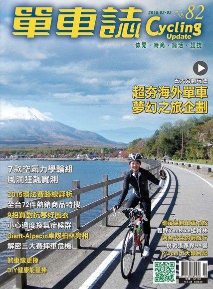Cycling Update單車誌雙月刊 01月號/2015 第82期