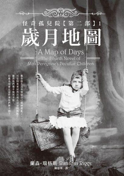 怪奇孤兒院【第二部】1:歲月地圖