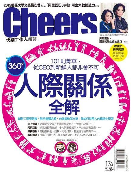 Cheers快樂工作人 03月號/2015 第174期