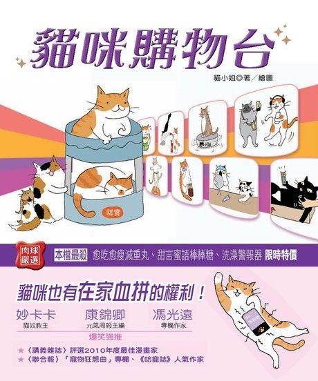 貓咪購物台