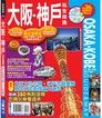 大阪神戶玩全指南