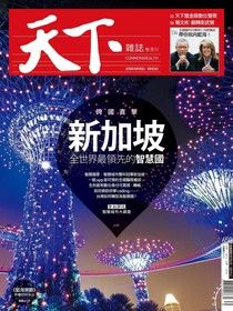 天下雜誌 第658期 2018/10/10【精華版】