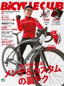 BiCYCLE CLUB 2017年2月號 No.382【日文版】