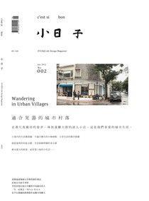 小日子享生活誌 6月號/2012 第2期