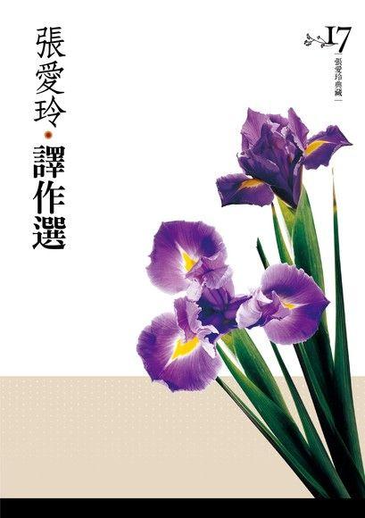 張愛玲譯作選【張愛玲典藏新版】