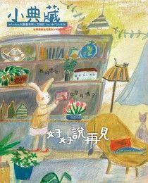 小典藏ArtcoKids 06月號/2018 第166期