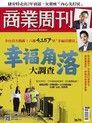 商業周刊 第1670期 2019/11/13