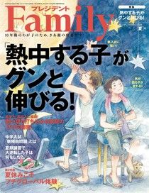 PRESIDENT Family 2018年夏季號 【日文版】