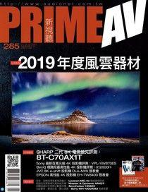 PRIME AV 新視聽 01月號/2019 第285期
