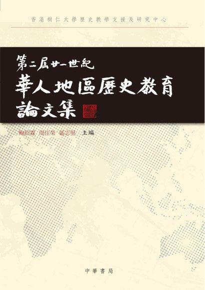 第二屆廿一世紀華人地區歷史教育論文集
