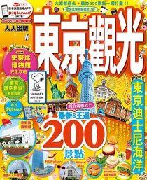 東京觀光:MM哈日情報誌系列4
