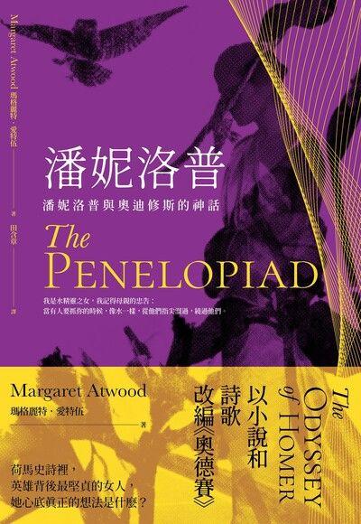 潘妮洛普:潘妮洛普與奧迪修斯的神話(2020新版)