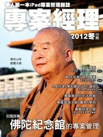 專案經理雜誌_繁體版 10月號/2012 第6期