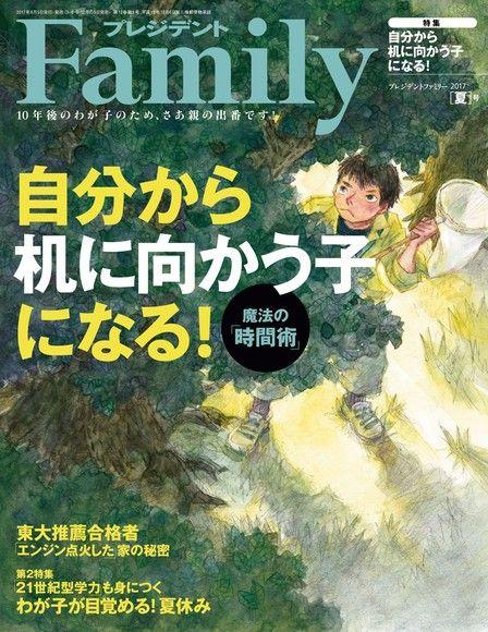 PRESIDENT Family 2017年夏季號 【日文版】