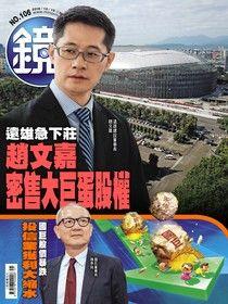 鏡週刊 第106期 2018/10/10