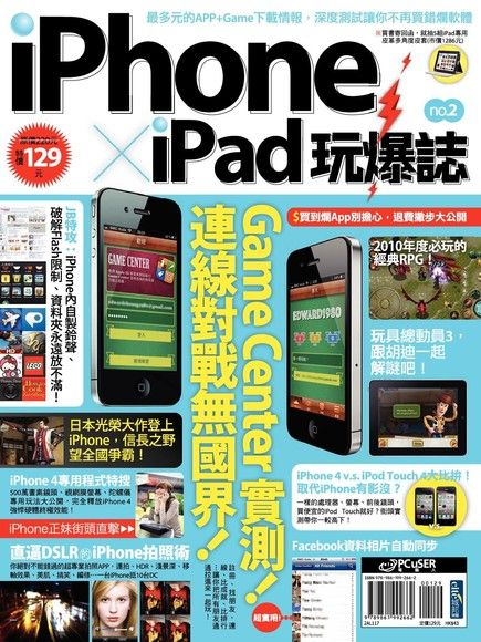 iPhone x iPad 玩爆誌NO.2(平裝)